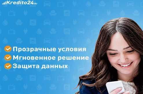 Требования для получения онлайн-кредитов