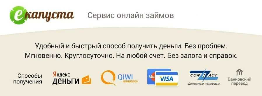 найти займ капуста взять кредит красноярский край