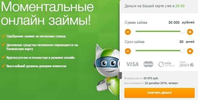 Онлайн займ сто процентов получить займ в москве срочно