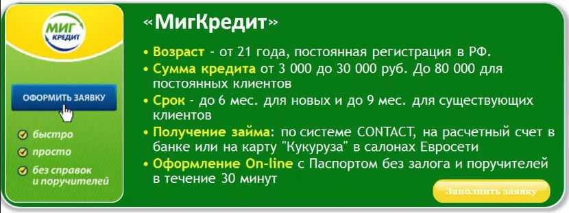 займы миг кредит как оплатить кредит нао пкб