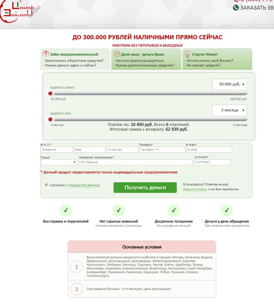 кредит до 300 000 рублей без справок и поручителей частные займы под нотариальную расписку