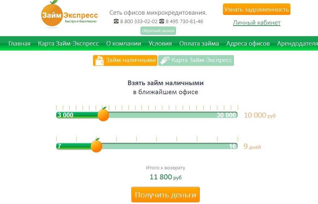 скб банк одобрение кредита