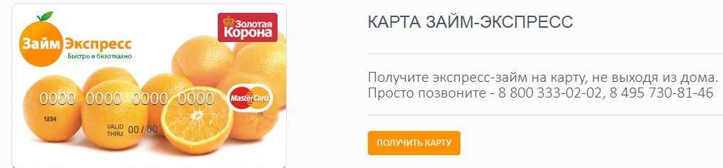 займ до 50 тысяч рублей на карту