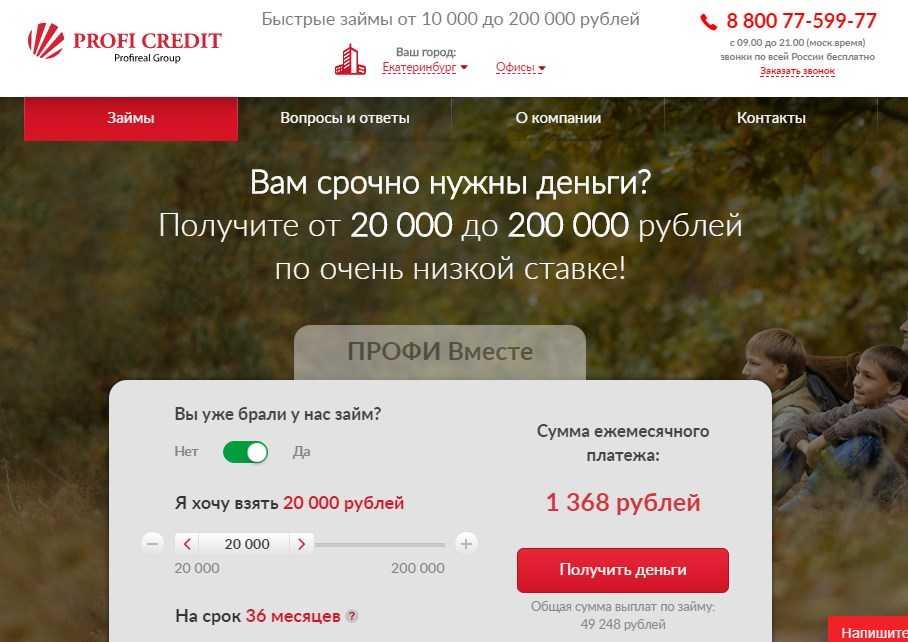 Кредит онлайн на полгода