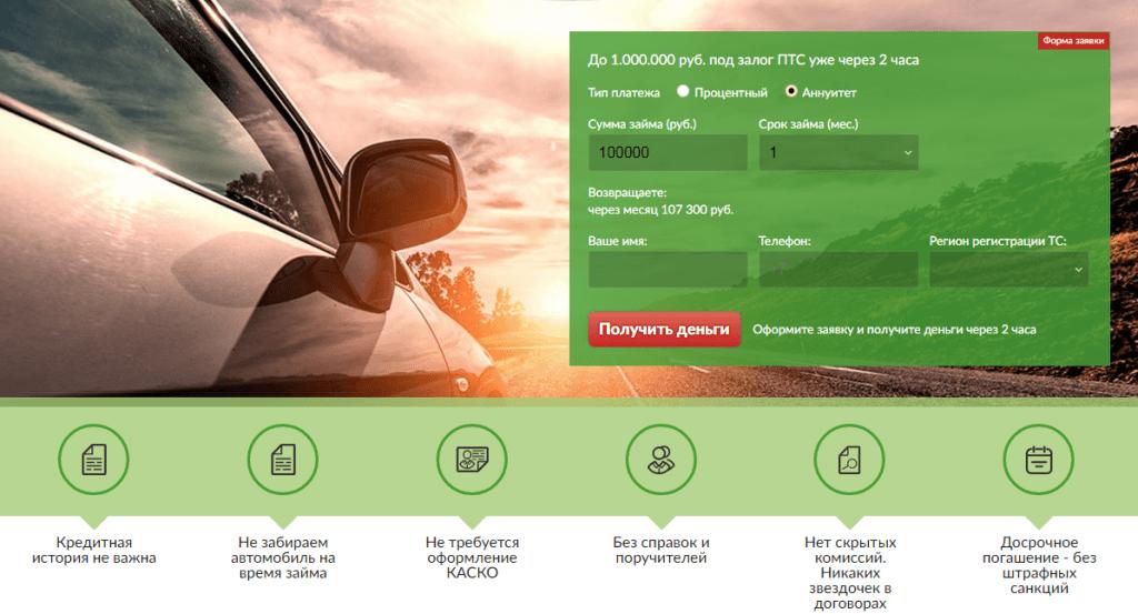 сельхозбанк кредит наличными заявка онлайн без визита в банк пугачева