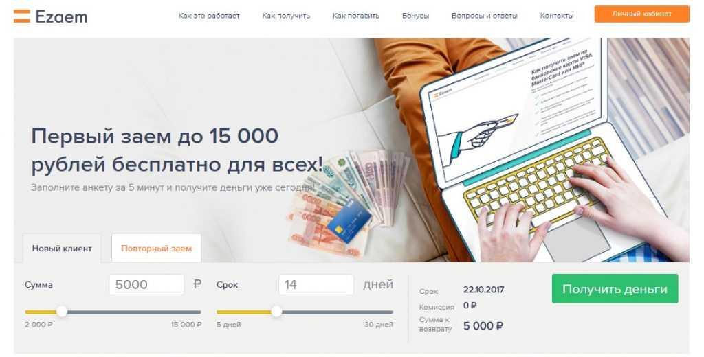 взять кредит онлайн с плохой кредитной историей на карту с нулевым балансом