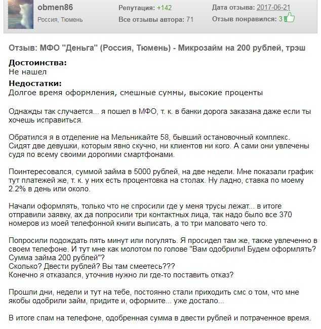 кредит онлайн без справки о доходах поручителей с плохой кредитной историей - mycredit kyiv