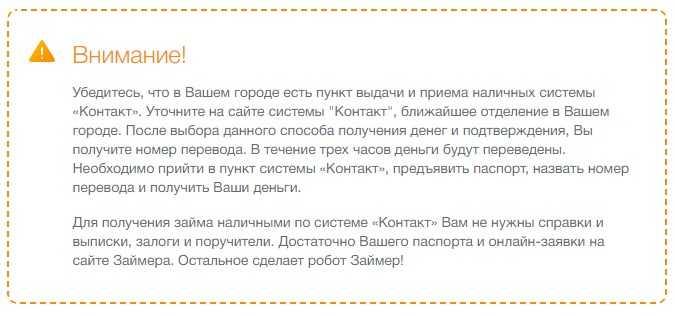 www vivadengi ru официальный сайт оплатить кредит