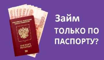 кредит по фото паспорта мошенники