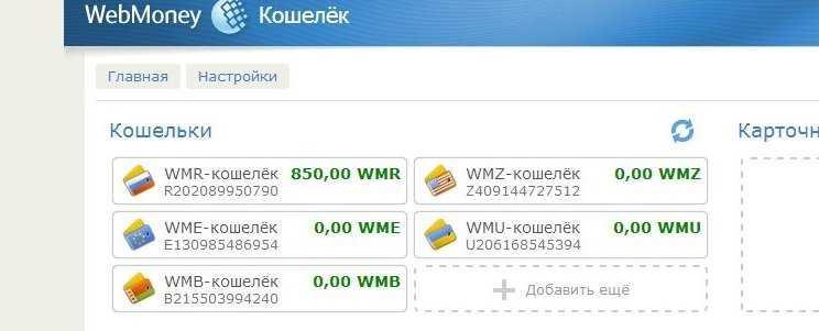 кредиты вебмани с задолженностью на с кошельке