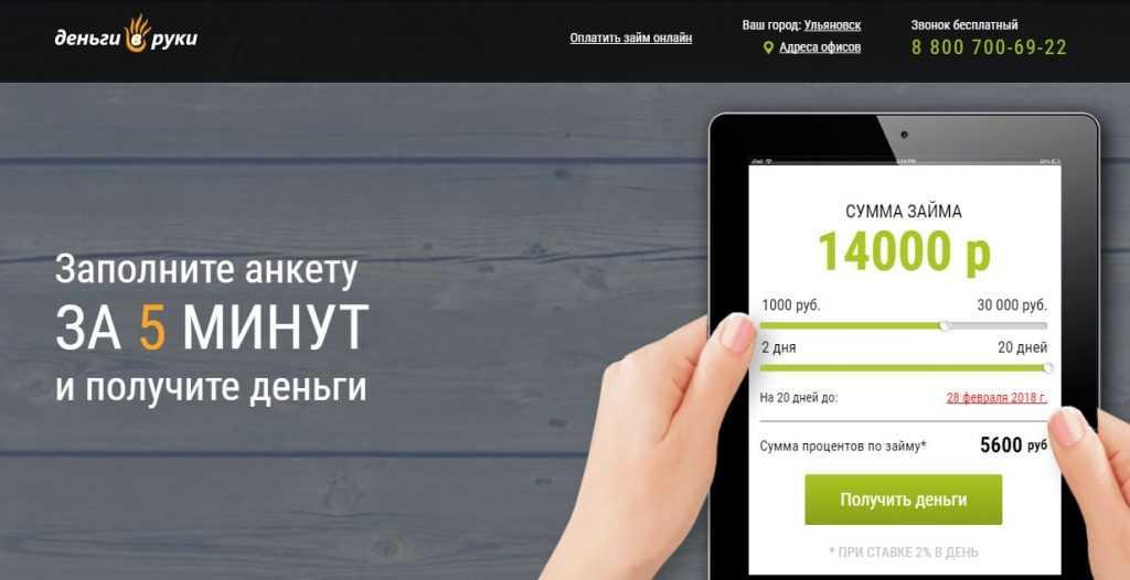 Деньги в руки официальный сайт оплатить займ займ под маленький процент на карту