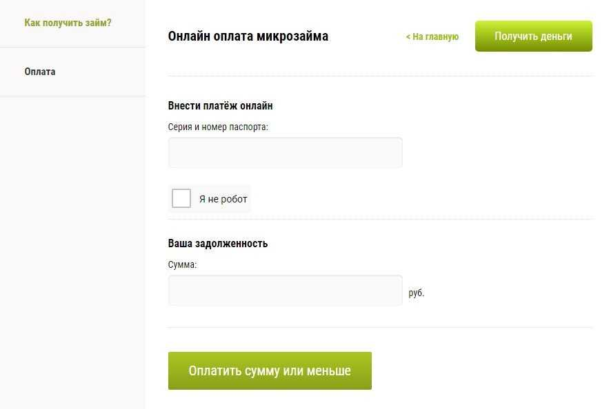 Деньги в руки официальный сайт оплатить займ онлайн займ на карту без отказа