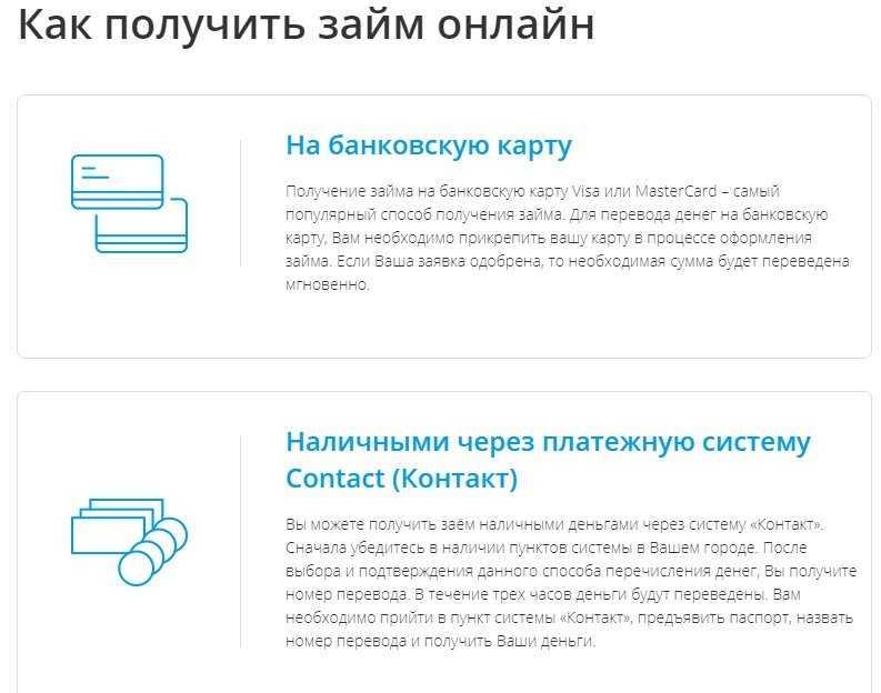 Кредит на карту онлайн в Украине - где взять, оформить и