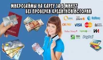 микрозаймы на счет в банке за 5 минут без проверки кредитной истории