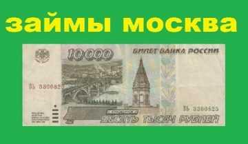 Финансовый портал «Моя Выгода» предлагает большой выбор денежных займов на 40 000 руб от микрокредитных организаций в Москвы.