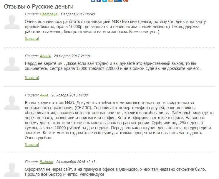 Здесь размещены отзывы о «Русские Деньги» от заемщиков со всей России.