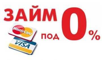 в каком банке можно взять кредит без 2 ндфл в москве