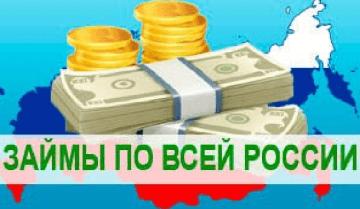 Малоизвестные мфо выдающие займы по всей россии