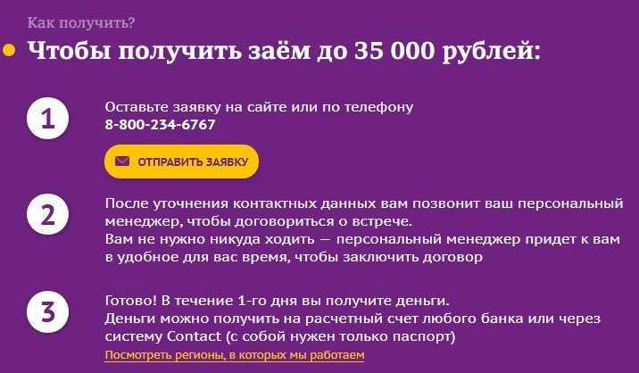 срочный займ 300000