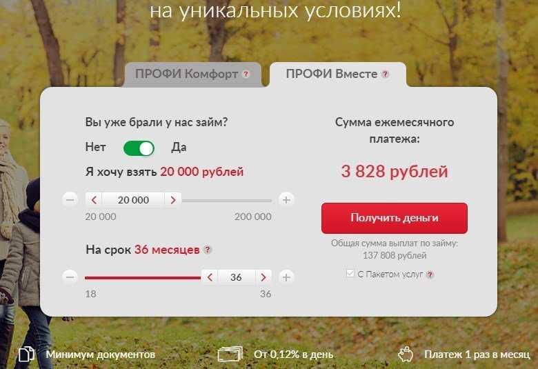 мкк профи кредит официальный сайт микрозаймы продают долги коллекторам