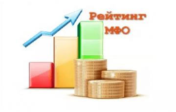 Рейтинг МФО по надежности и по одобрению займов, по данным центробанка, на 2018 год