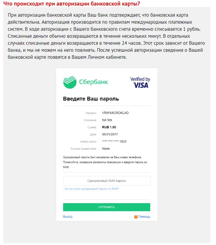 можно ли получить карту сбербанка в 14 лет но без паспорта если подать заявку на кредит через сбербанк онлайн отзывы