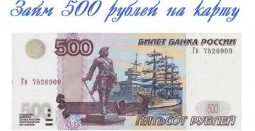Займы от 500 руб