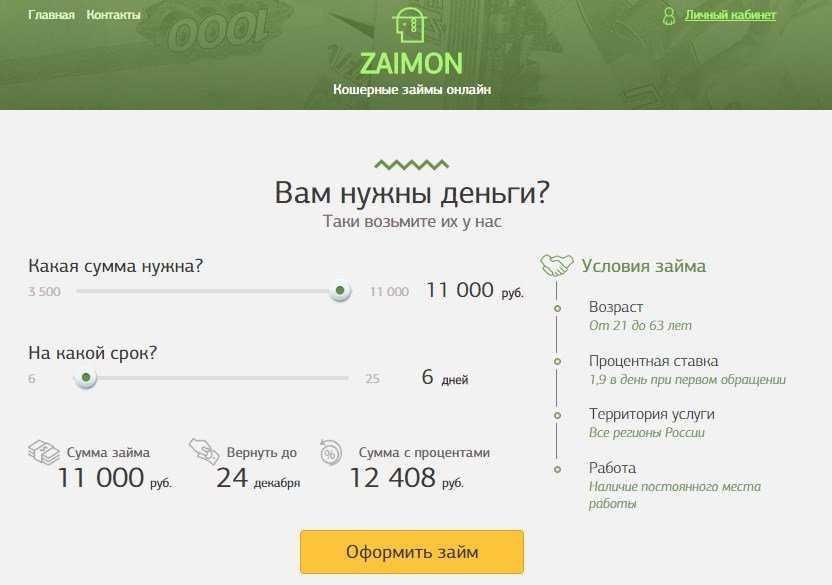 кредит пенсионерам в хоум кредит банке условия в казахстане