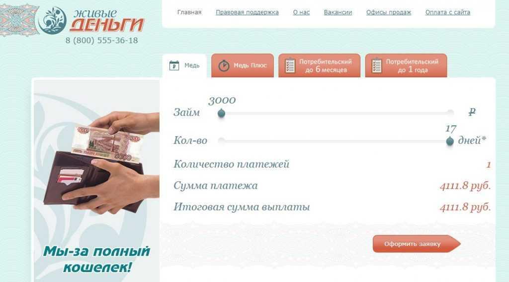 займ в москве и московской области